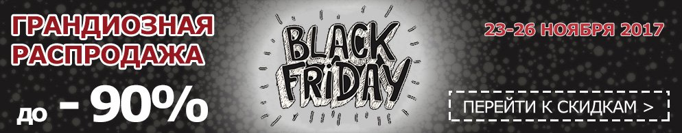 Промокоды Black Friday (Черная пятница) 2017