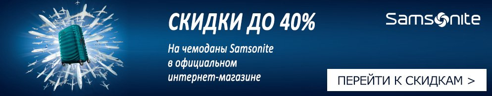 Промокоды Samsonite